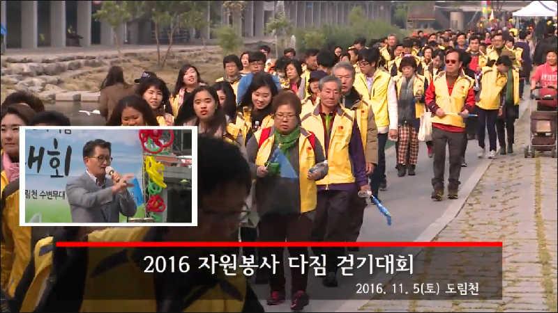 2016 자원봉사 다짐 걷기대회