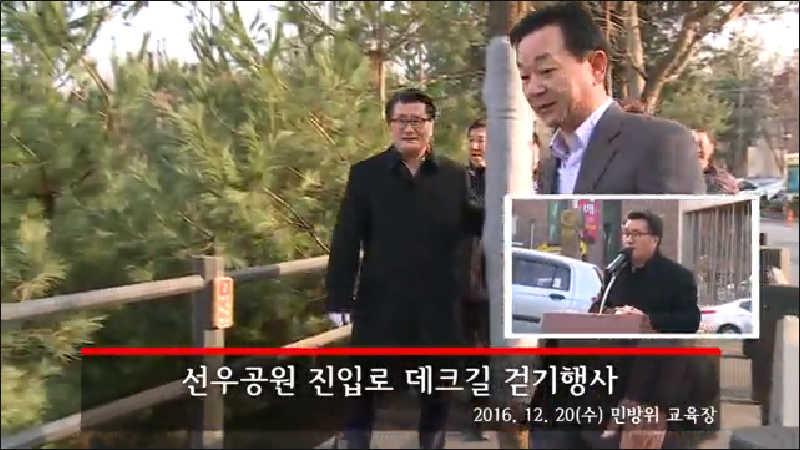 선우공원 진입로 데크길 걷기행사