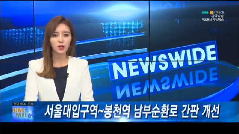 서울대입구역~봉천역 남부순환로 간판 개선