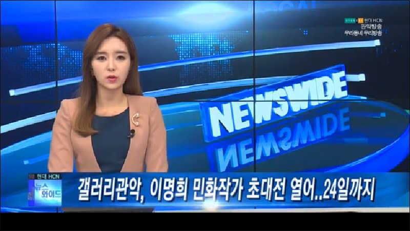 갤러리관악, 이명희 민화작가 초대전 열어...24일까지
