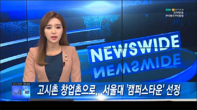고시촌 창업촌으로... 서울대 '캠퍼스타운' 선정