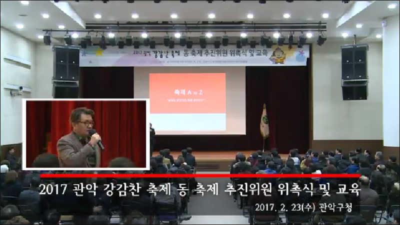2.23 강감찬축제 동 축제 추진위원 위촉식