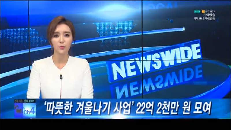 `따뜻한 겨울나기 사업` 22억 2천만 원 모여