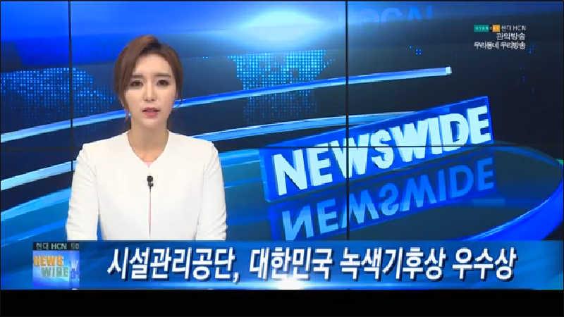 시설관리공단, 대한민국 녹색기후상 우수상