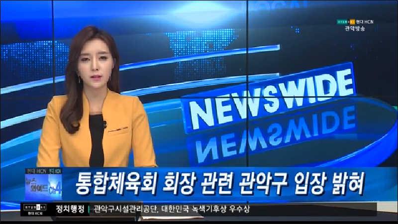 통합체육회 회장 관련 관악구 입장 밝혀