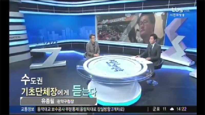 TBS 교통방송 TV 구청장 생방송 방송대담