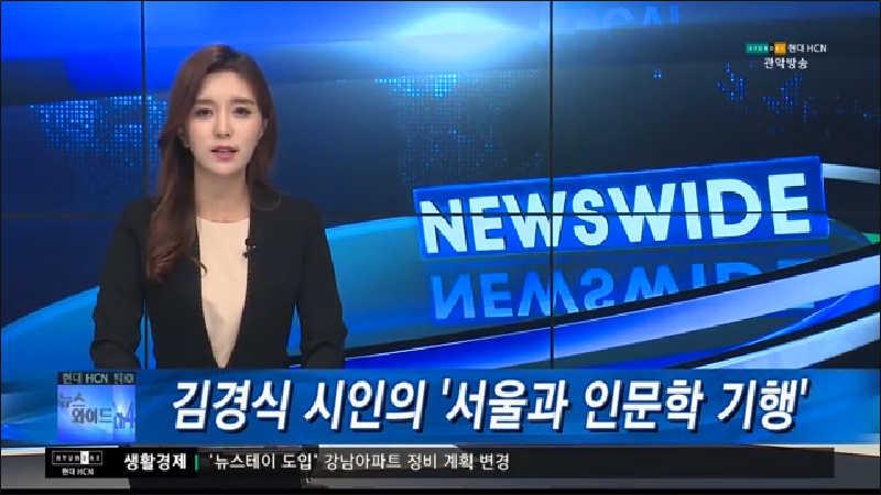 김경식 시인의 서울과 인문학 기행