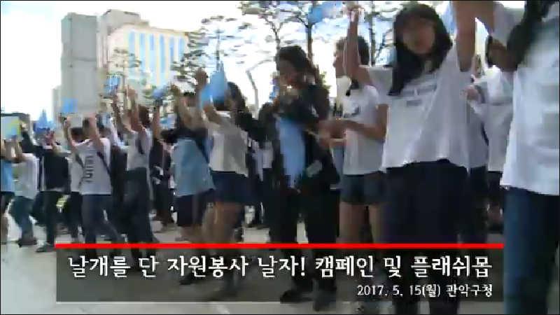 날개를 단 자원봉사 날자! 캠페인 및 플래쉬몹