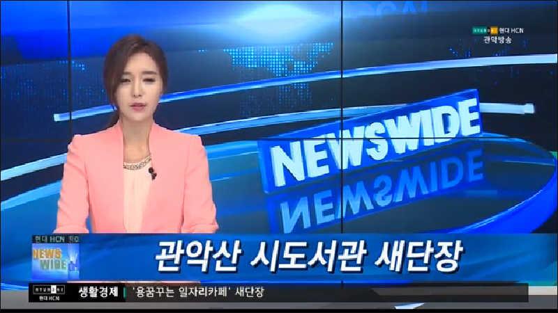 관악산 시도서관 새단장