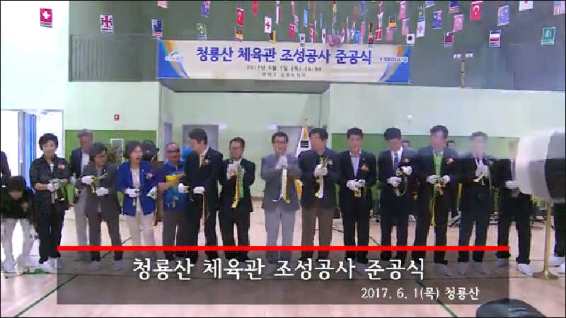 청룡산 배드민턴장 준공식
