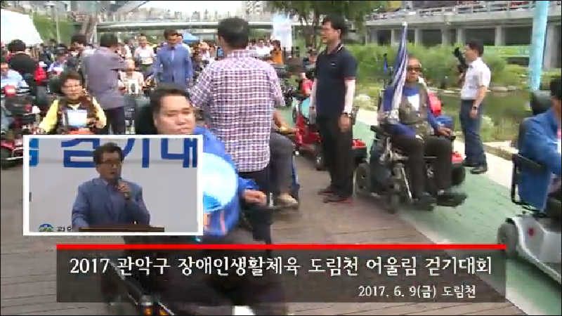 2017 관악구 장애인생활체육 도림천 어울림 걷기대회