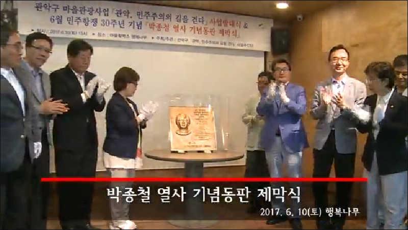 박종철 열사 기념동상 제막식