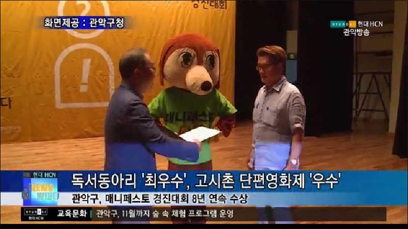 관악구, 매니페스토 경진대회 8년 연속 수상