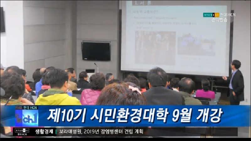 제10기 시민환경대학 9월 개강