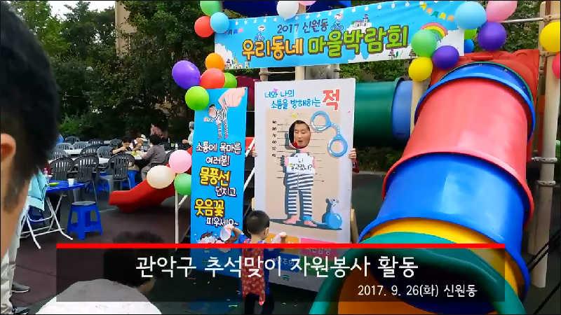 관악구 추석맞이 자원봉사 활동