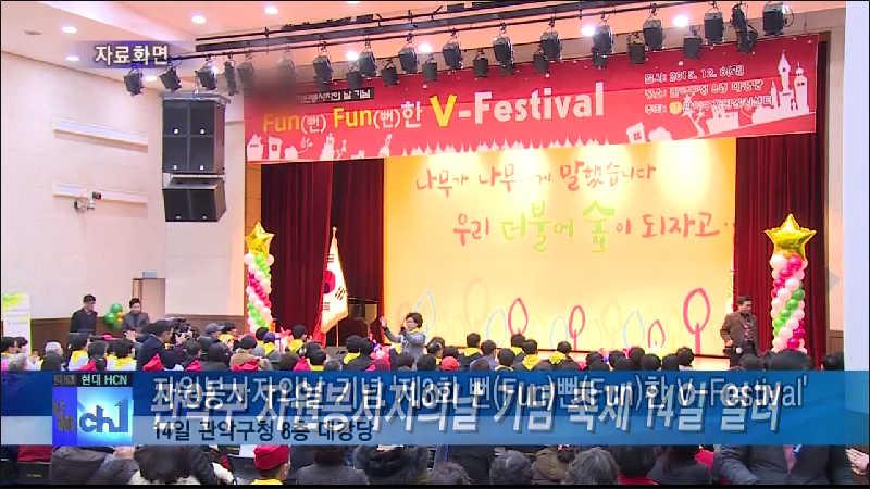 관악구 자원봉사자의날 기념 축제 14일 열려