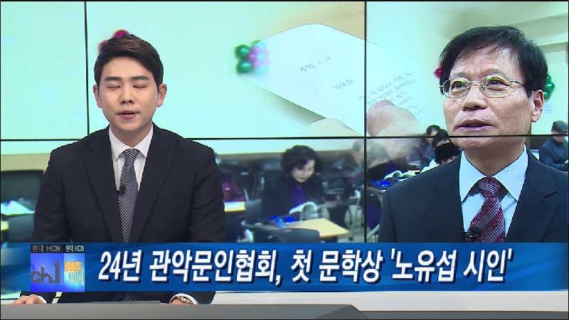 24년 관악문인협회, 첫 문학상 노우섭 시인