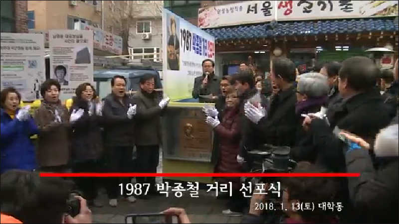 박종철 거리 선포식
