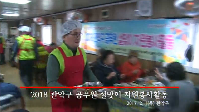 2018 관악구 공무원 설맞이 자원봉사활동