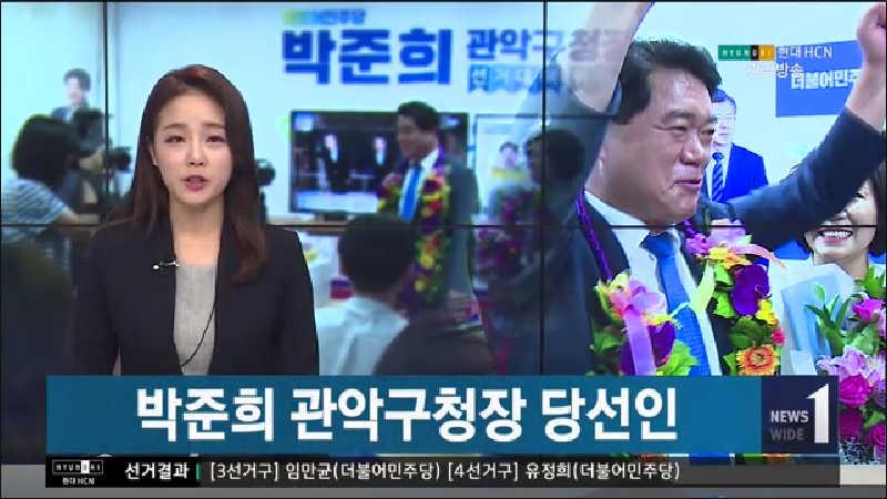 박준희 관악구청장 당선인