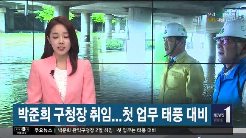 박준희 구청장 취임 첫 업무 태풍 대비