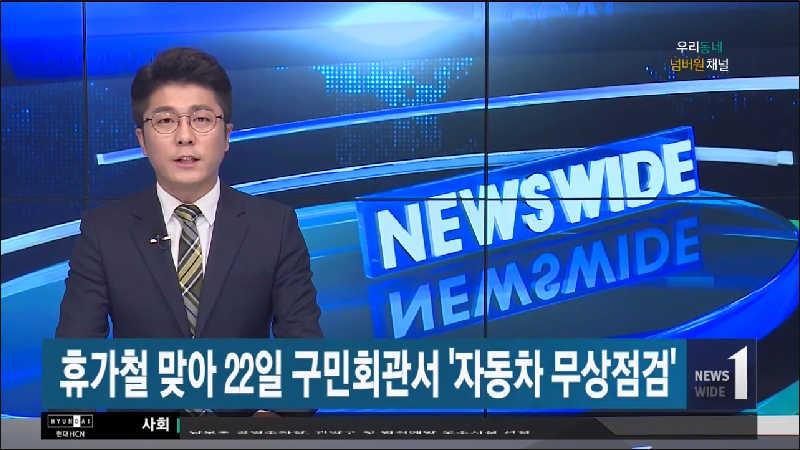 휴가철 맞아 22일 구민회관서 자동차 무상점검