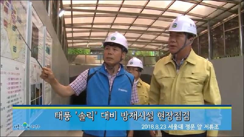 태풍 솔릭 대비 방재시설 현장점검