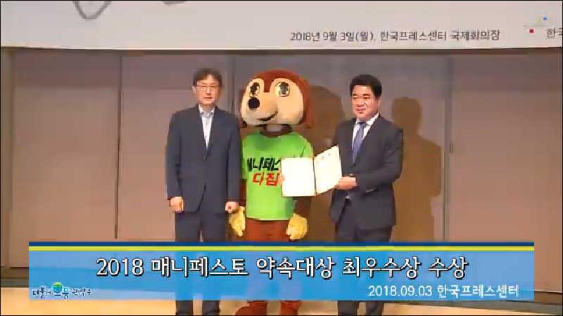 2018 매니페스토 약속대상 최우수상 수상