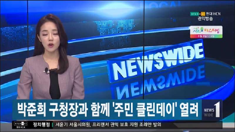 박준희 구청장과 함께 주민 클린데이 열려