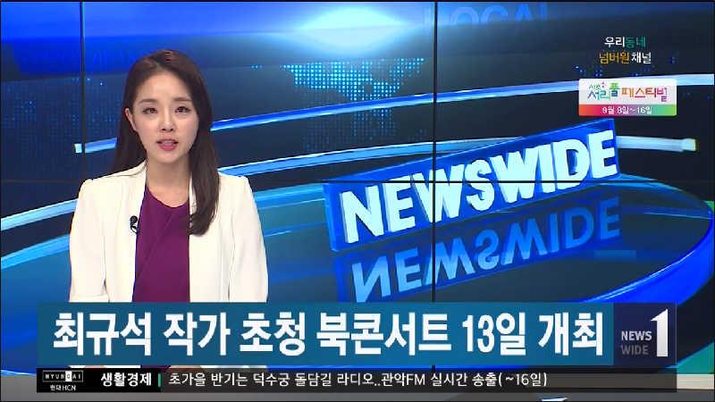 최규석 작가 초청 북콘서트 13일 개최