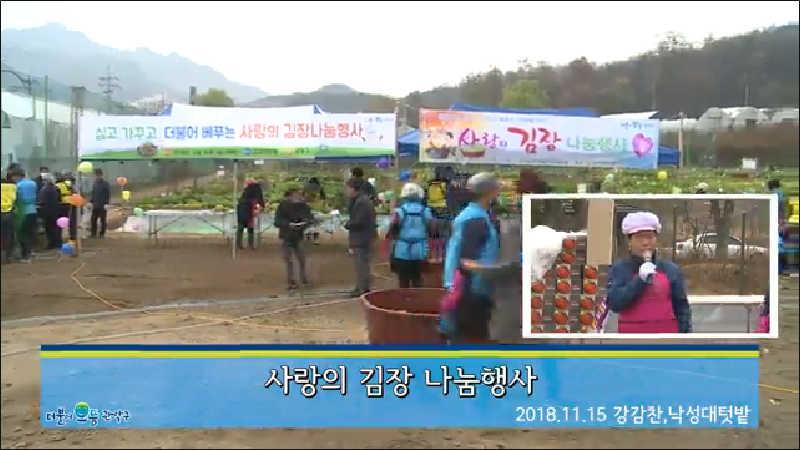 사랑의 김장 나눔행사 (자원봉사센터)