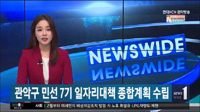 관악구 민선7기 일자리대책 종합계획 수립
