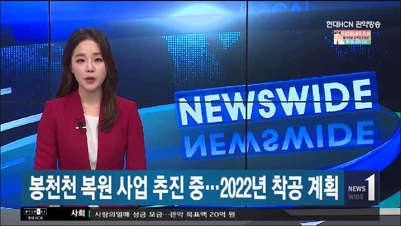 봉천천 복원 사업 추진 중 2022년 착공 계획