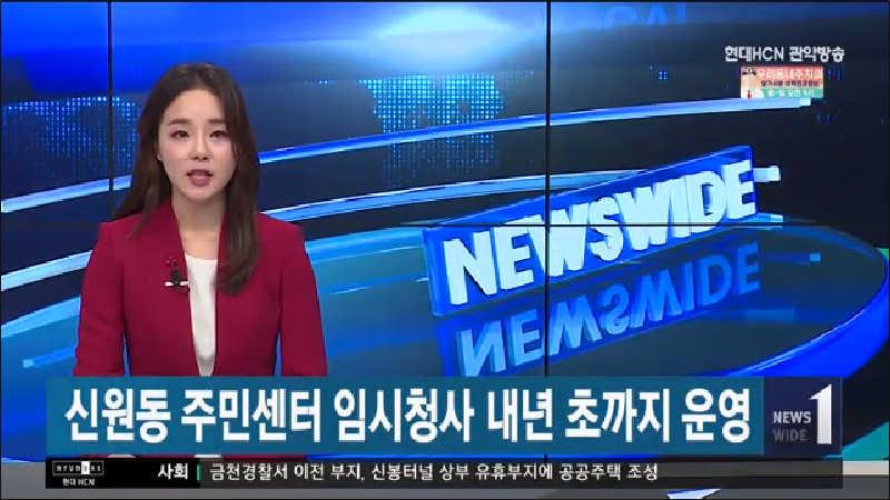 신원동 주민센터 임시청사 내년 초까지 운영