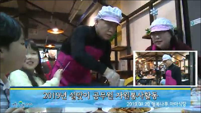 2019년 설맞이 공무원 자원봉사활동 (마마식당)