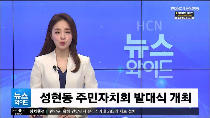 성현동 주민자치회 발대식 개최
