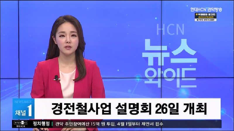 경전철사업 설명회 26일 개최