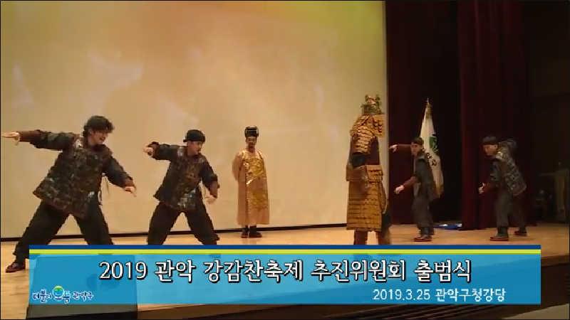 2019 관악 강감찬축제 추진위원회 출범식
