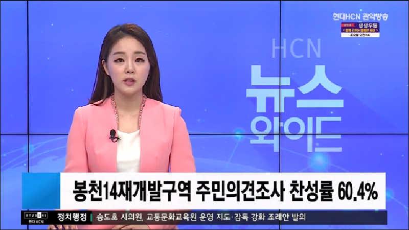 봉천14재개발구역 주민의견조사 찬성률 60.4%
