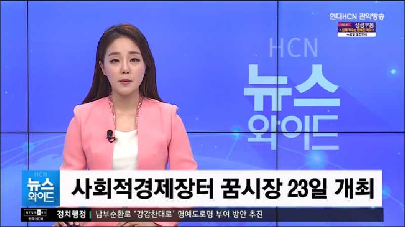 사회적경제장터 꿈시장 23일 개최