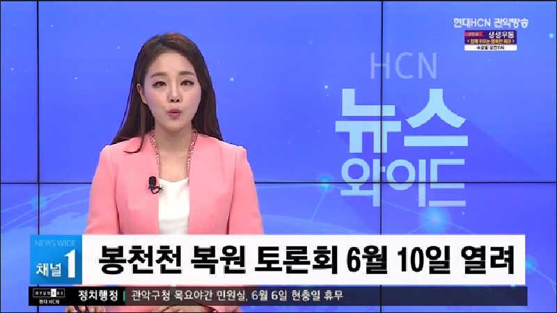 봉천천 복원 토론회 6월 10일 열려