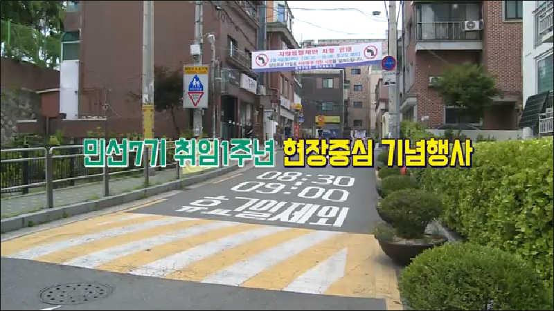 민선7기 취임 1주년 현장중심 기념행사