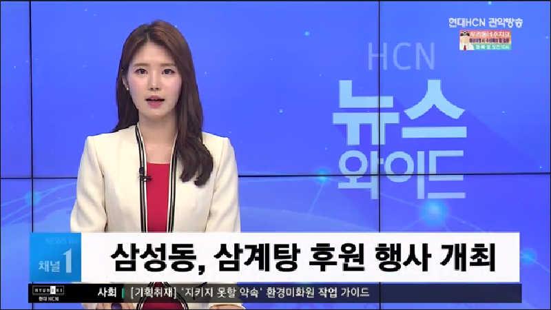 삼성동, 삼계탕 후원 행사 개최