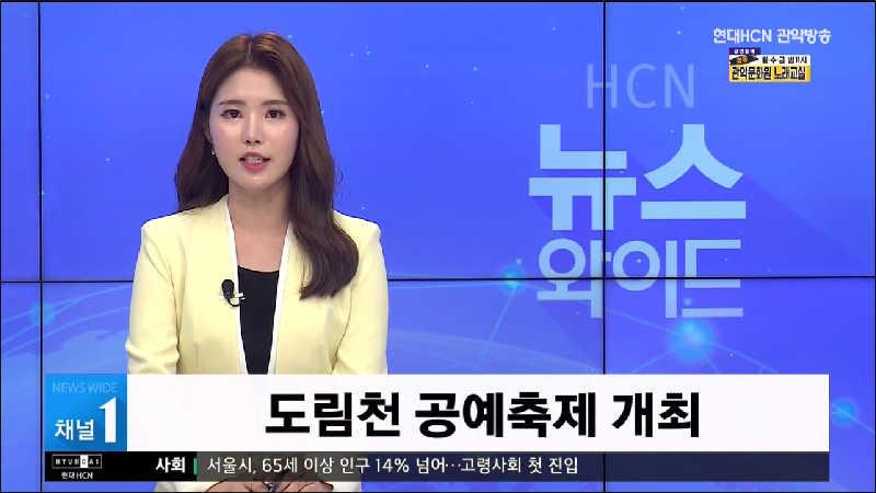 도림천 공예축제 개최