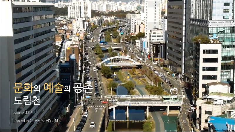 최우수상_문화와 예술의 공존 도림천