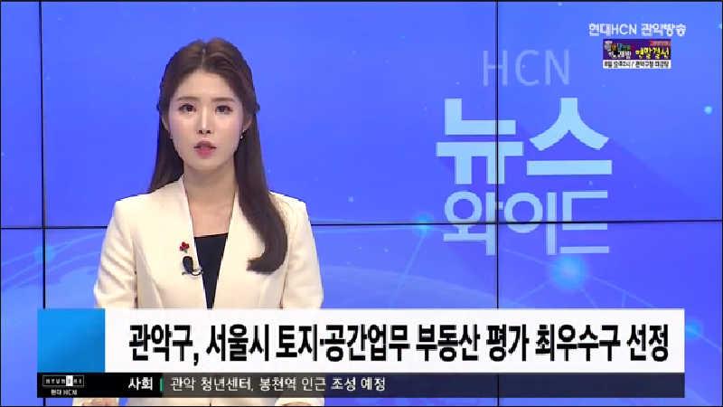 관악구, 서울시 토지 공간업무 부동산 평가 최우수구 선정