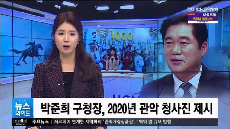 박준희 구청장, 2020년 관악 청사진 제시