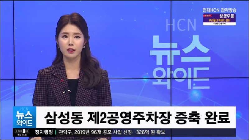 삼성동 제2공영주차장 증축 완료