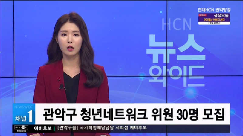 관악구 청년네트워크 위원 30명 모집