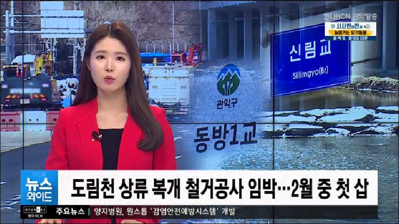 도림천 상류 복개 철거공사 임박 2월 중 첫 삽